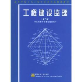 工程建设监理第二2版 詹炳根殷为民 中国建筑工业出版社 9787