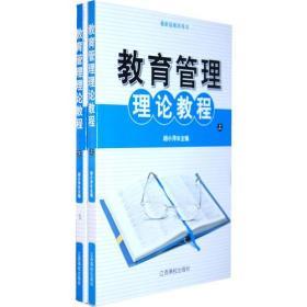 最新版教学用书--教育管理理论教程{下}