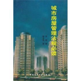 城市房屋管理法规必读