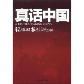 真话中国:环球时报社评2010