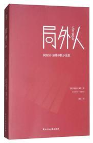 局外人/阿尔贝·加缪中篇小说集