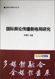 国际传播研究丛书:国际舆论传播新格局研究