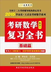 金榜图书·2015李永乐·王式安考研数学系列:考研数学复习全书基础篇(数学一)