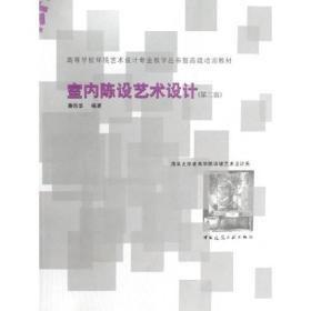 高等学校环境艺术设计专业教学丛书暨高级培训教材:室内陈设艺术设计