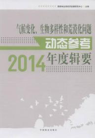 气候变化、生物多样性和荒漠化问题动态参考 2014年度辑要