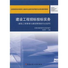 建设工程招标投标实务(建筑工程管理与建筑管理类专业适用)