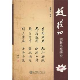 赵朴初宗教思想研究
