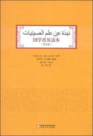 国学普及读本(阿文版)