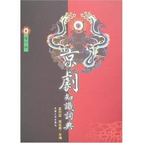 京剧知识词典(增订版)