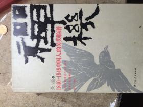 禅机 1840 -1949中国人的另类脸谱(诗人朵渔编)
