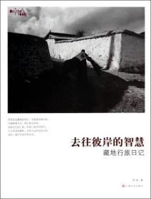 去往彼岸的智慧:藏地行旅日记