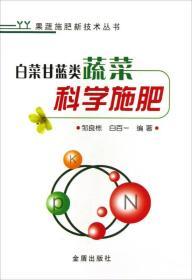 白菜甘蓝类蔬菜科学施肥·果蔬施肥技术丛书