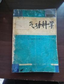 创刊号:气功科学(1-10期合订本)1992.1-3.1993.1-7共10期