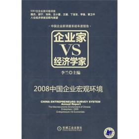 企业家VS经济学家:2008中国企业宏观环境