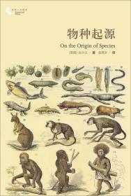 """物种起源:国内唯一的""""达尔文《物种起源》第二版""""中译本"""