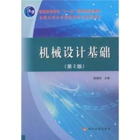 特价促销! 机械设计基础(第2版)梁建和9787807342984黄河水利出版社