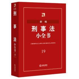 新编刑事法小全书