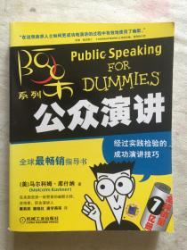 公众演讲(阿呆系列)全球最畅销的指导书【小16开 看图见描述】