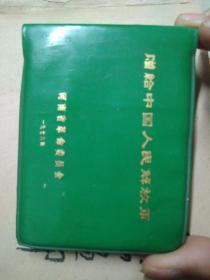 河南省革命委员会赠给中国人民解放军
