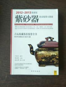 紫砂器拍卖投资大指南(2012-2013最新版)