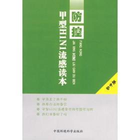防控甲型H1N1流感读本(初中版)