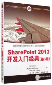 SharePoint 2013 开发入门经典