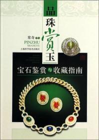 品珠赏玉:宝石鉴赏与收藏指南
