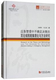 正版新書新書--同濟博士論叢:應急管理中不確定決策的雙論域粗糙集理論與方法研究