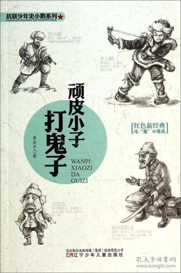 抗联少年史小鹏系列:顽皮小子打鬼子(16年教育部推荐)