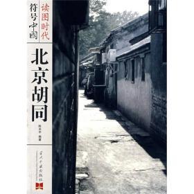 读图时代符号中国系列:北京胡同