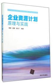 企业资源计划原理与实践