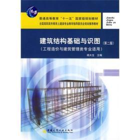 建筑结构基础与识图(第2版)(工程造价与建筑管理类专业适用)