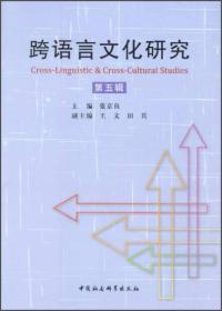 跨语言文化研究(第5辑)
