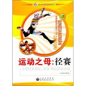 现货-青少年阳关快乐体育丛书·运动之母:径赛