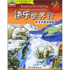 快乐世界行·大洋洲南北极篇——小小旅行家丛书(注音版)
