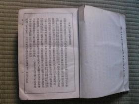 古今同姓名大辞典.16开.精装.竖版.彭作桢.著.上海出.83年出1版
