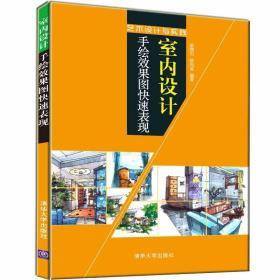 室内设计手绘效果图表现 陈路石,陈利亚著 清华出版社 978730