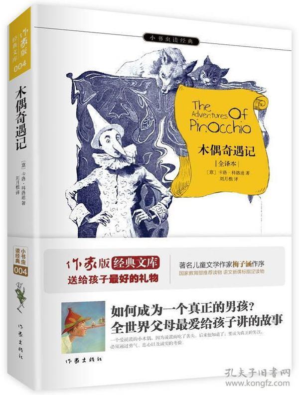 木偶奇遇记(全译本)/小书虫读经典
