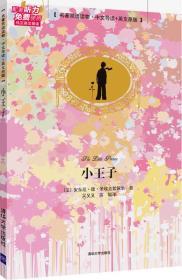 小王子(名著双语读物·中文导读+英文原版)