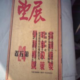 展望 1950年第五卷 24 上海