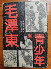 毛泽东和青少年