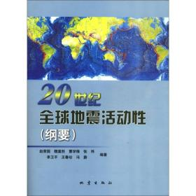 20世纪全球地震活动性(纲要)