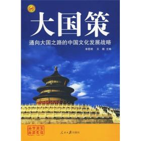 通向大国之路的中国文化发展战略