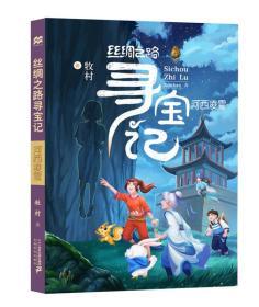 当代中国中篇儿童小说:丝绸之路寻宝记·河西凌雪