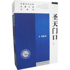 圣天门口(全三册)