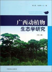 广西动植物生态学研究(第3集)