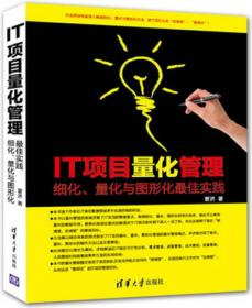 IT项目量化管理:细化、量化与图形化最佳实践