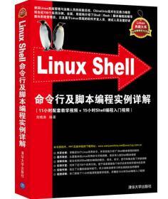 LinuxShell命令行及脚本编程实例详解-(11小时配套教学视频+15小时Shell编程入门视