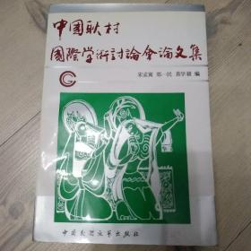 中国耿村国际学术讨论会论文集[1991年1版1印】 【印2000册】