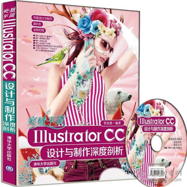 突破平面Illustrator CC设计与制作深度剖析